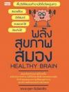 พลังสุขภาพสมอง HEALTHY BRAIN (ปกใหม่)