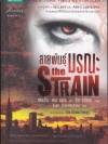 สายพันธุ์มรณะ (The Strain)
