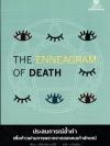 The Enneagram of Death ประสบการณ์ล้ำค่าเพื่อก้าวผ่านการพรากจากของคนเก้าลักษณ์