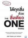 ได้ทุกสิ่งด้วยสิ่งเดียว (The ONE Thing)