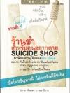 ร้านชำสำหรับคนอยากตาย (Suicide Shop หรือ Le Magasin Des Suicides)