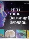 1001 คำถาม วิทยาศาสตร์ฉลาดตอบ (ปกแข็ง) (1001 Science Questions Answered)