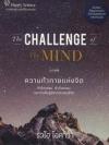 ความท้าทายแห่งจิต (The Challenge of The Mind)