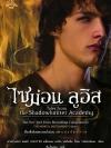 ไซม่อน ลูอิส (Tales from the Shadowhunter Academy) (The Mortal Instruments Series) (Pre-Order)