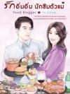 รักอิ่มอิ่ม นักชิมตัวแม่ Food Blogger In Love