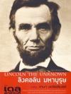 ลิงคอล์น มหาบุรุษ (Lincoln the Unknown)