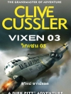 วิกเซน 03 (Vixen 03) (Dirk Pitt Series #5)