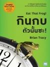 กินกบตัวนั้นซะ (Eat That Frog) (ฉบับปรับปรุง Third Edition)