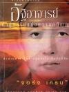 อัฐิอาจารย์ ปาฏิหาริย์แห่งความกตัญญู (Bones of the Master: A Journey to Secret Mongolia)