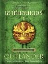 เอาท์แลนเดอร์ (2 เล่มจบ) (Outlander)
