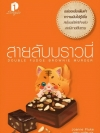 สายลับบราวนี่ (Double Fudge Brownie Murder) (Hannah Swensen Series #18)