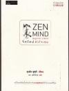 จิตใหม่ หัวใจเซน (Zen Mind, Beginner's Mind)