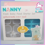 NANNY แนนนี่ชุดเก็บอาหารเสริม 2-in-1