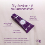 ele Tujaa Mineral Body Mask Plus 150 g