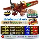 ► โปรโมชั่น... ส่งฟรี! + ส่วนลด 5-15%