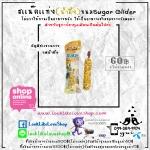 ธัญพืชอัดเเท่ง(รสน้ำผึ้ง) ขนมชูการ์-เเฮมเตอร์