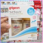 ขวดนมพีเจ้นส์ ปากกว้าง PPSU 160 ml สีชา พร้อมจุกเสมือนนมมารดารุ่นพลัส แพ็คคู่ 2 ขวด