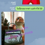 REVIEW กระเป๋า จากลูกค้า BAGSHOPWEB