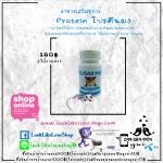 High Protein (อาหารเสริมโปรตีนสูง) ชูการ์-เเฮมเตอร์