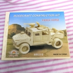 รถไม้ DIY HR210