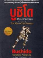 บูชิโด วิถีแห่งนักรบซามูไร (The Way of the Samurai)