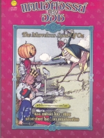 แดนอัศจรรย์แห่งออซ (The Marvelous Land of Oz) (Oz Series #2)