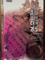ชุดรหัสลับหลันถิงซวี่ 1-2 (2 เล่มจบ)