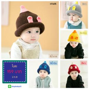 หมวกไหมพรมสำหรับเด็ก หมวกกันหนาวเด็กเล็ก หมวกบีนนี่ สีทูโทน (มี 5 สี)