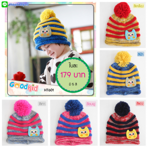 หมวกไหมพรมสำหรับเด็ก หมวกกันหนาวเด็กเล็ก หมวกบีนนี่ลายนกฮูก (มี 5 สี)