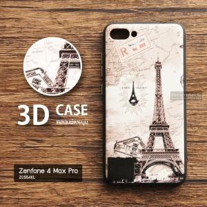 เคส Zenfone 4 Max Pro (ZC554KL) เคสนิ่มพิมพ์ลายนูน 3D คุณภาพสูง ลาย Eiffel