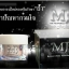 MJ Plus Feel the Difference Miracle Just for Skin thumbnail 2