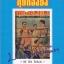 พลนิกรกิมหงวน ตอน กุยกอยยัง ของ ป. อินทรปลิต thumbnail 1