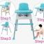 เก้าอี้ทานข้าวเด็ก 3 in 1 Booster ขาตั้งปรับระดับได้ thumbnail 4