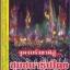 จุดจบรัฐชาติสู่ ชุมชนาธิปไตย (วิถีทรรศน์ ชุดโลกาภิวัฒน์ 2) thumbnail 1