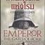 กำเนิดจอมทัพแห่งโรม (Emperor: The Gates of Rome) ของ คอนน์ อิกกัลเดน (Conn Iggulden) thumbnail 1