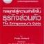 กลยุทธ์สู่ความสำเร็จในธุรกิจส่วนตัว (The Entrepreneur's Guide) thumbnail 1
