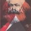 มาร์กซ ความรู้ฉบับพกพา (Marx: A Very Short Introduction) thumbnail 1