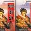 กระบองเทิดฟ้า ของ อุนสุยอัน แปลโดย น.นพรัตน์ thumbnail 1