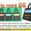 กระเป๋าสัมมนา รุ่นช็อปปิ้งแบ็ค (ฝาสี) รุ่นมินิ thumbnail 1