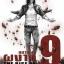 หมายเลข 9 ผงาด (The Rise of Nine) (Lorien Legacies #3) thumbnail 1