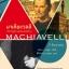 มาเคียแวลลี: เจ้าทฤษฎีการเมืองสมัยใหม่ (Machiavelli: A Biography) [mr03] thumbnail 1