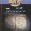 ลัดฟ้า ล่าวิชาหาอาจารย์ (พระราชนิพนธ์ใน สมเด็จพระเทพรัตนราชสุดาฯ สยามบรมราชกุมารี) thumbnail 1