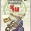 ต้นกำเนิดวิทยาศาสตร์และเทคโนโลยีจีน ของ กองบรรณาธิการสำนักพิมพ์เอเชียแพ็ค และ อ. สุกัญญา วศินานนท์ thumbnail 1