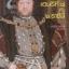 กษัตริย์เฮนรีที่ 8 กับ 6 ราชินี [mr04] thumbnail 1