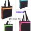 กระเป๋าสัมมนา รุ่นช็อปปิ้งแบ็ค (แถบคาดสี) thumbnail 4