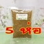 MAZURI INSECTIVORE DIET 100กรัม*5ห่อ (รวม 500 กรัม) thumbnail 1
