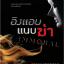 อิงแอบแนบฆ่า (Immoral) (Jonathan Stride #1) [mr01] thumbnail 1