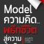 Model ความคิด...พลิกชีวิตสู่ความสำเร็จ [mr01] thumbnail 1