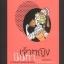 เจ้าหญิงนินทา: เรื่องจริง (ไม่อิงนิยาย) จากประวัติศาสตร์อันยาวนาน [mr04] thumbnail 1