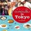 ตะลอนชิม in โตเกียว [mr01] thumbnail 1